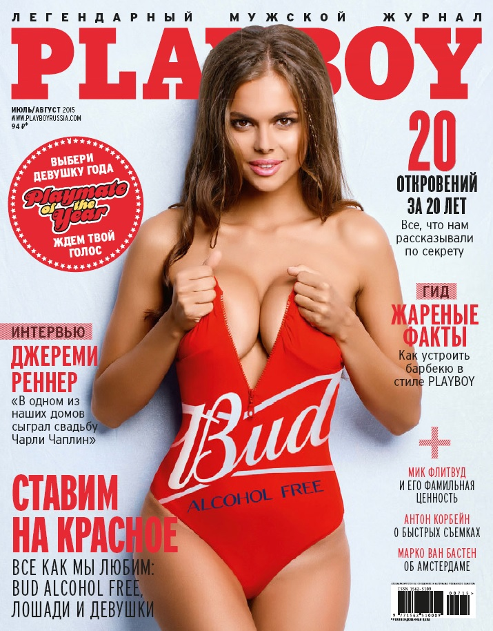 playboy-russia-9362.jpeg